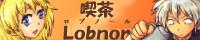 喫茶Lobnol(ロブノール)さん